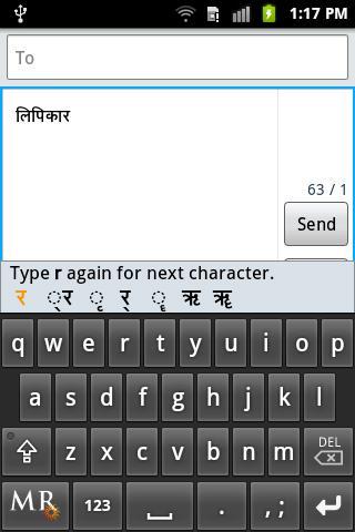 Lipikaar Marathi Typing Trial- screenshot