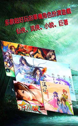 【免費角色扮演App】華語單機遊戲盒-超好玩最人氣+綠色安全無廣告(含攻略)-APP點子