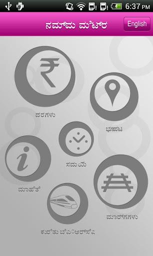 【免費旅遊App】Our Bangalore Metro-APP點子
