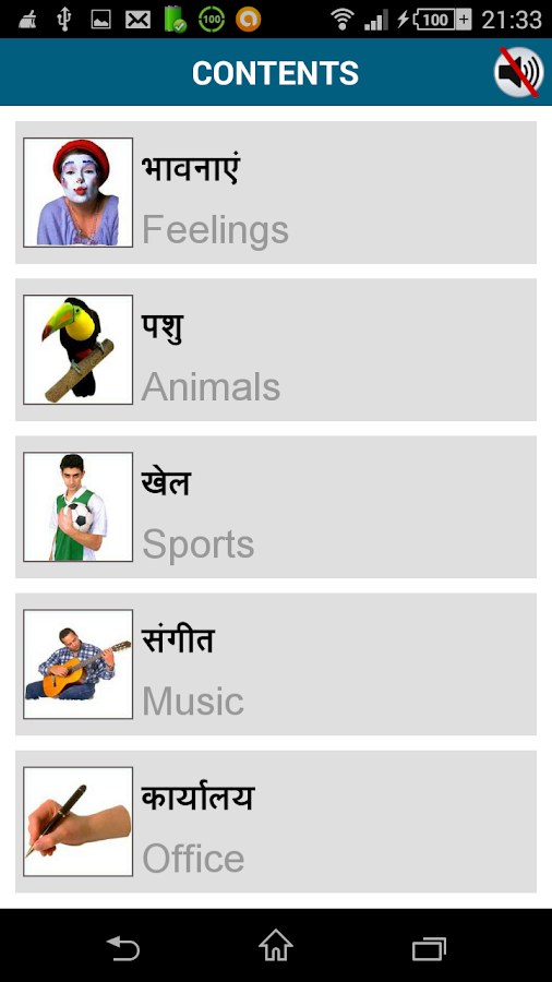 Learn Hindi - 50 languages- screenshot