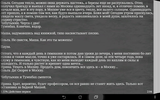 【免費書籍App】Антон Чехов Три сестры-APP點子