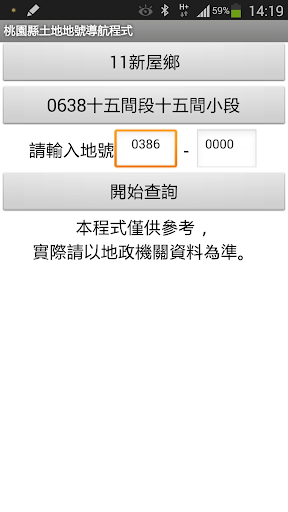 玩免費工具APP|下載333桃園土地地號查詢導航程式(試用版) app不用錢|硬是要APP