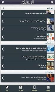 الاسلام اليوم - islamtoday- screenshot thumbnail