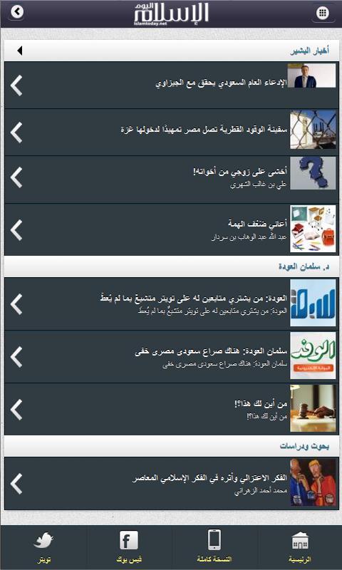 الاسلام اليوم - islamtoday- screenshot