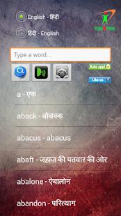 oxford dictionary download english to hindi