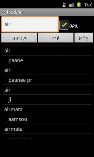 Malay Urdu Dictionary