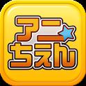 アニ★ちぇん:壁紙・待受  誰でも簡単に設定できる! icon