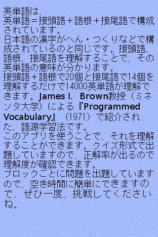 英単語驚異の習得術
