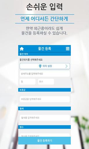 【免費生產應用App】원룸수첩 - 원룸/오피스텔물건, 비밀관리, 물건보안-APP點子