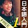 和風日本語入門1-發音單元免費版