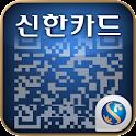 신한카드 – Smart QR logo