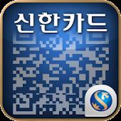 신한카드 - Smart QR