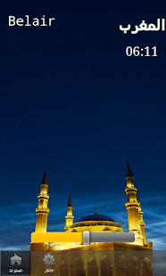 Azan Prayer Pro (Prayer time) - screenshot thumbnail