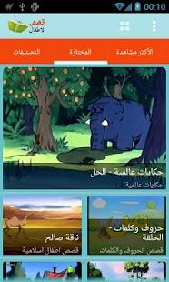 قصص الاطفال - screenshot thumbnail