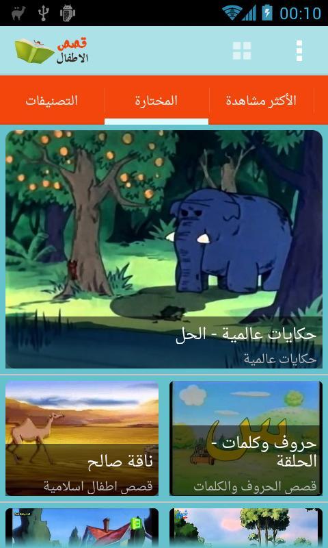 قصص الاطفال - screenshot