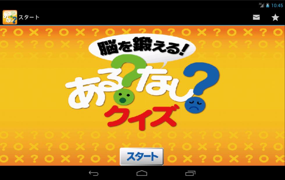 【脳トレ】 あるなしクイズ nazo2.net