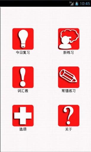 玩教育App|雅思英语免費|APP試玩