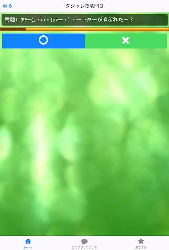 無料娱乐Appのダジャレアプリ!|記事Game