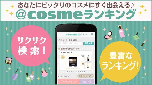 無料健康Appの@cosmeランキング ランキング&口コミからコスメを探せる|記事Game