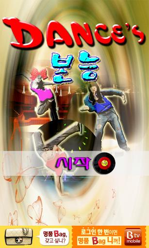 댄스의본능