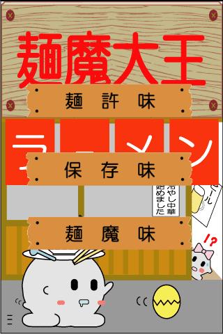 麺魔大王【カップラーメンタイマー:自動車・原付道路標識編】