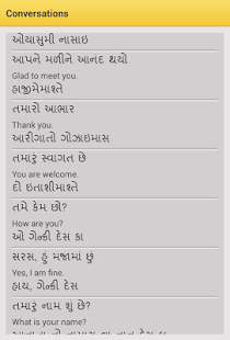 Gujarati Japanese Dictionary- screenshot thumbnail