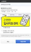 Screenshot of 잡코리아 스마트매치 - 맞춤 취업 No.1