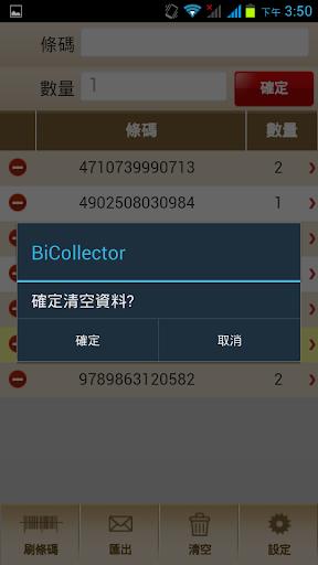 BiCollector盤點APP|玩商業App免費|玩APPs