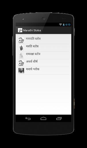 Marathi Shloka
