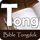 성경 통독원