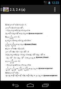 Решебник АЛГЕБРА 10 класс