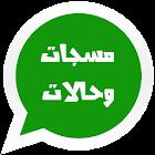 مسجات وحالات للواتس اب icon