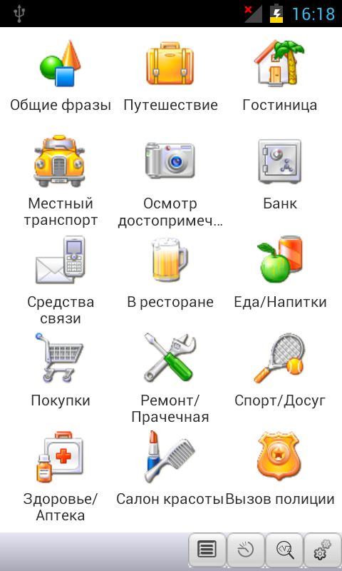 Russian<->Hebrew Phrasebook- screenshot