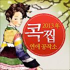 2013년 콕찝 운세 연애공작소 icon