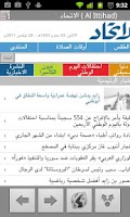 Screenshot of News from United Arab Emirates