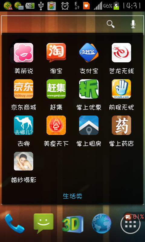 CC 3D Launcher for ICS - screenshot