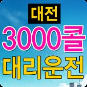 대전3000콜대리운전