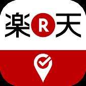 楽天チェック - 来店でポイントが貯まる!お得な無料アプリ!