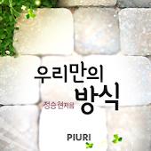 우리만의 방식 - 정승현 (피우리 무료 로맨스 소설)
