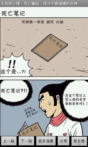 邪惡漫畫[離線]合集3