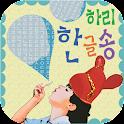 [벨,mp3]하리-한글송