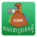 Loan Calculation icon