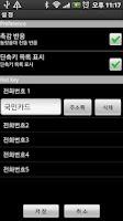 Screenshot of TouchDial