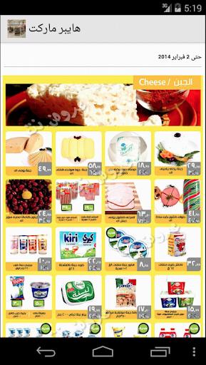 【免費商業App】عروض-APP點子