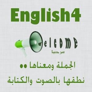 تحميل برنامج جمل يومية باللغة الإنجليزية +v للاندرويد