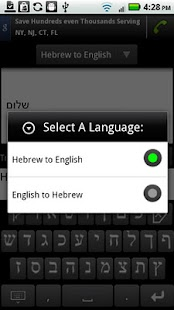 Hebrew/English Translator - screenshot thumbnail
