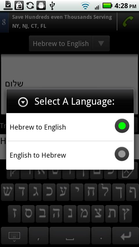 Hebrew/English Translator - screenshot