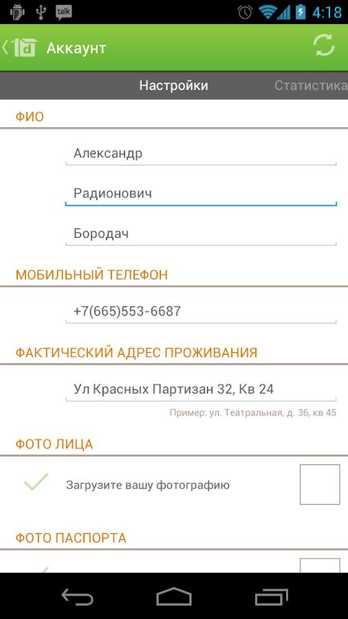 работа курьером свободный график г москва