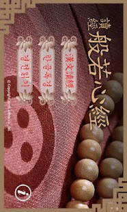 The Heart Sutra Reader - screenshot thumbnail