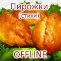Пирожки Стихи OFFLINE icon